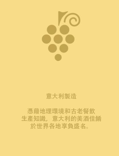 italian-wine-homepage-tc.png