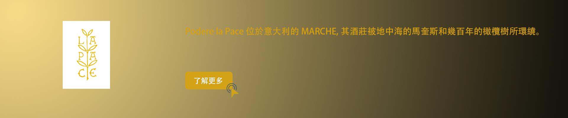 Podere la Pace